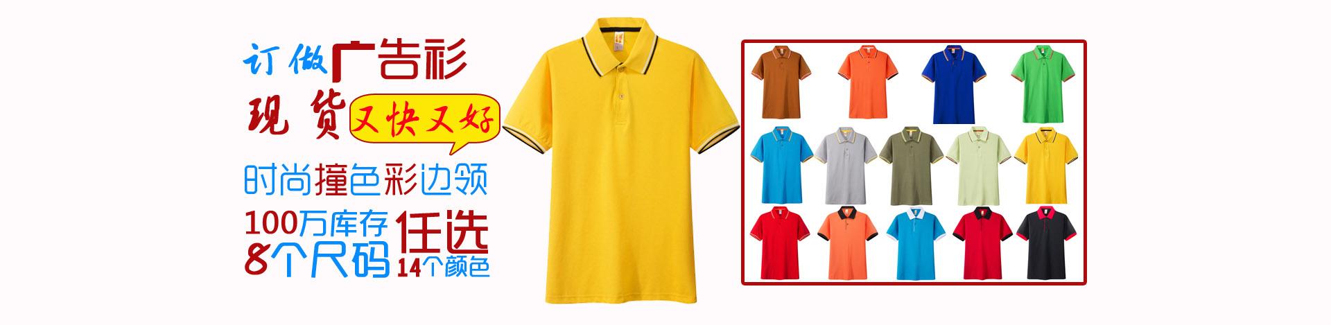广告T恤广告衫,工作服T恤,工服T恤衫,活动T恤
