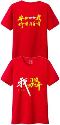 30年同学聚会t恤衫 印制图案
