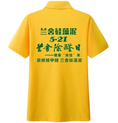 撞色领 桔黄色广告t恤衫