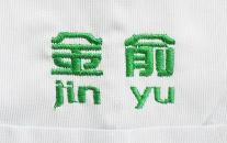 金俞 绣字LOGO效果图