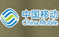 中国移动 印制效果图